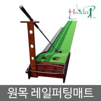 원목레일퍼팅매트 골프연습 퍼팅연습 골프용품