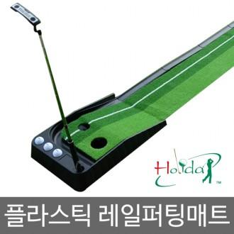 플라스틱 레일 퍼팅매트 골프연습 퍼팅연습 골프용품