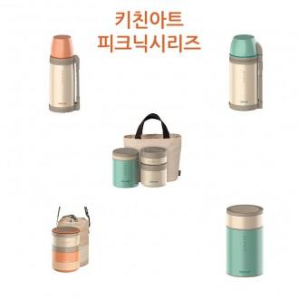 [키친아트 피크닉] 보온죽통/텀블러/보온병/보냉병/보