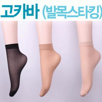 [부광유통] 고카바/발목스타킹/한묶음 10장가격 1장180원 최저가판매