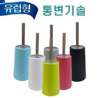 특 유럽형 통변기솔/변기솔/변기용브러쉬/욕실브러쉬/
