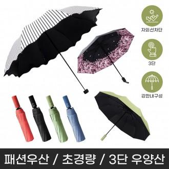 패션우산/아동우산/비닐우산/장우산/3단우산/우양산