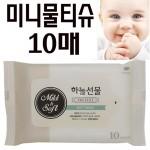 주머니에 쏙 들어가는 하늘선물 미니물티슈10매/아기