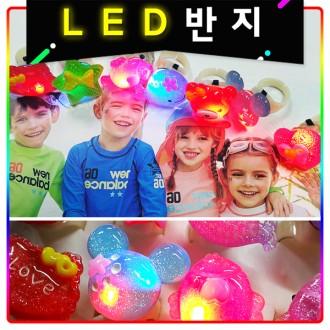 [ LED반지 ] 야광반지 싸이키반지 반짝이반지 이벤트