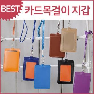 블루캣츠 SS001 쌈지 정품 심플 사원증 카드지갑 카드목걸이