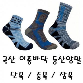 양말/등산양말/겨울양말/스포츠/땡처리/국산 이중바닥
