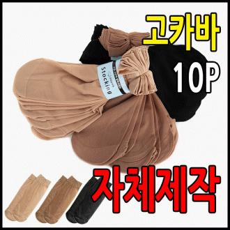 [스타일봉봉] 고탄력카바스타킹/10개묶음/고카바
