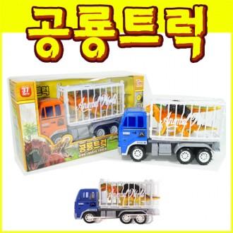 공룡트럭 공룡운송트럭 장난감트럭 후랙션 중장비차