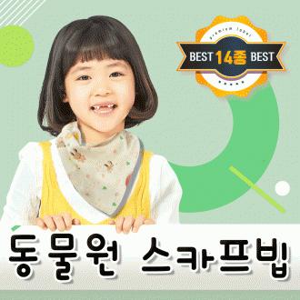 [스카프빕]스카프빕/턱받이/스카프/손수건/아동스카프