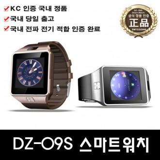 스마트워치/DZ09S/정품인증/스마트시계/스포츠시계