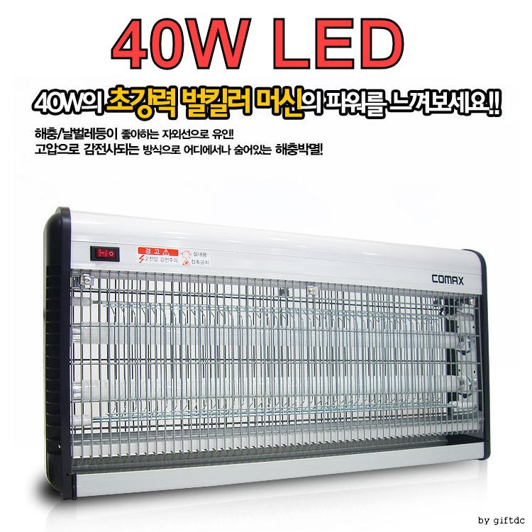 모기퇴치기 UMB-40WL-(LED) 신형강력살충기 해충퇴치