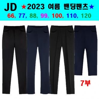 JD 국산공장직영 봄&여름신상밴딩팬츠 55 120