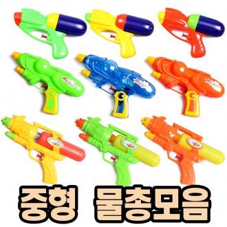 고급물총모음/선택가능/장난감총/중형물총/물놀이/수영장/어린이단체선물사은품