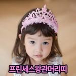 [도매하우스]핑크프린세스왕관머리띠