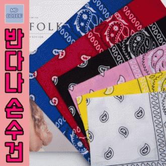 [도매하우스]페이즐리 반다나 손수건(12color)