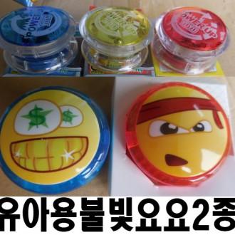 불빛요요2종/선택가능/유아용/초보자용/브레이크기능/