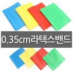 월드온 라텍스밴드 스트레칭 0.35cm 3mm 고무밴드