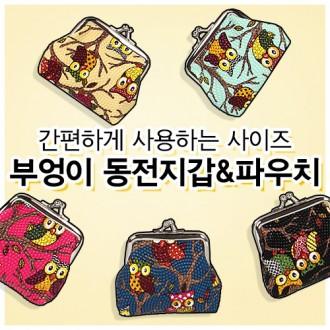 [에스디몰]컬러풀 부우엉이동전지갑/파우치/캐릭터