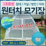 효정무역 [모기장 3-4인용]튼튼한프레임/간편함/텐트