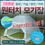 효정무역 [모기장 7-8인용]튼튼한프레임/간편함/텐트