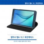 [월드온]T580 갤럭시 탭A 10.1 360도회전형 거치가능