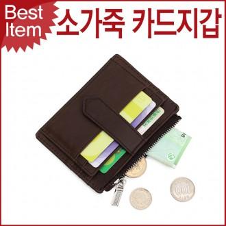 블루캣츠 F0002 블루마운트 천연 소가죽 슬림 카드지갑