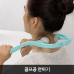 골프공 안마기/목 마사지기/목 경락/목 지압 마사지/