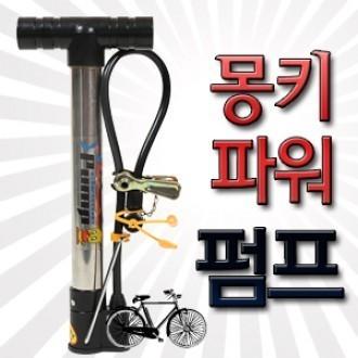 [SP702P]몽키파워 펌프/멀티펌프/자전거펌프/에어펌프