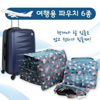 여행용파우치6종세트 트래블백 여행가방 여행 파우치