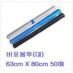 비포봉투(대)63X80cm 50매/비닐봉투/위생봉투/쓰레기