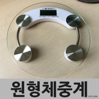 [SP028W]원형체중계/투명체중계/디지털체중계/체중계
