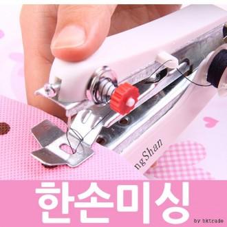 [LV094P]한손미싱/미니재봉틀/핸드미싱/미니핸드미싱