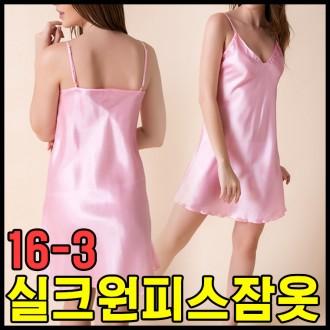 [스타일봉봉]16-3실크원피스잠옷/실크원피스잠옷/잠옷