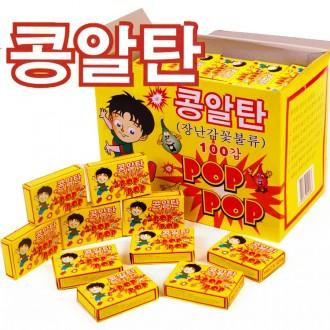 콩알탄/추억의장난감/폭죽/콩알탄/