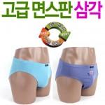 [부광유통]국산폴밋 남자 삼각팬티 3매세트/남성속옷
