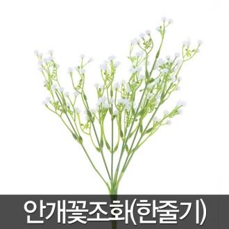 안개꽃조화(한줄기)/안개꽃다발/인테리어용안개꽃/프