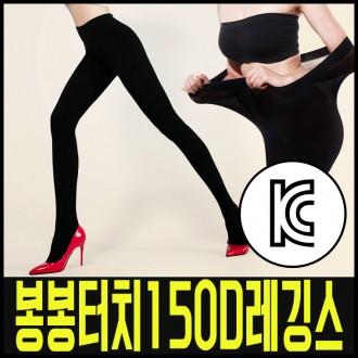 [스타일봉봉]KC국산 봉봉터치150D레깅스/150데니아레