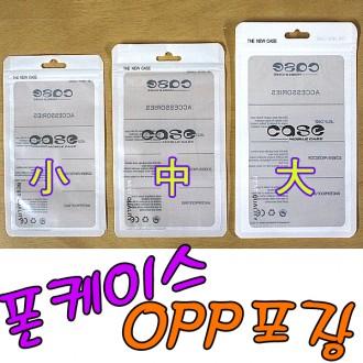고급 OPP 지퍼백 폰케이스 포장 지퍼팩 케이스 포장지