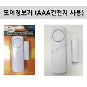 창문 도어경보기/경보기/방범/호신용품/보안