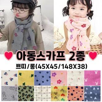 [ANB7]KC인증/81종아동스카프/아동머플러/손수건