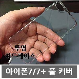 아이폰7 7 플러스 X 0.8mm 풀커버 크리스탈 PC 하