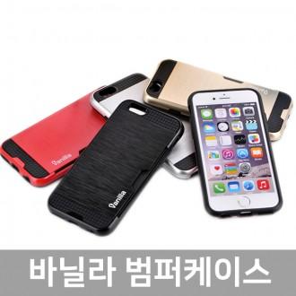 바닐라 범퍼케이스 갤럭시S21 A31 A51 A32 A42 A퀀텀 노트20 노트10 노트9 노트8 S20 FE S10 5G 아이폰12