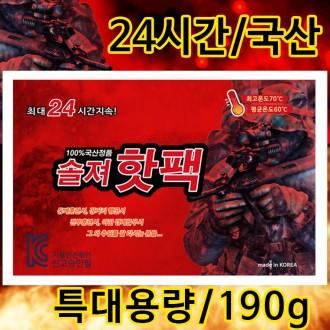 (국산)2021년8월생산 24시간(190g) 특대용량 KC인증 솔져핫팩 찜질팩 핫팩 군용핫팩