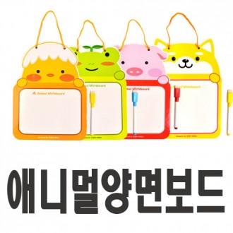 ( 최저가) 미니화이트보드/양면사용가능/어린이선물사