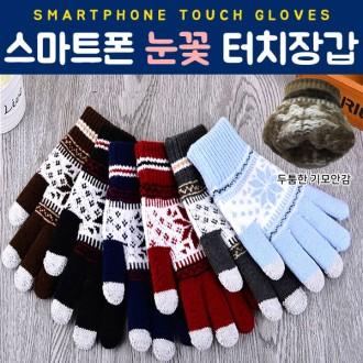 스마트폰 눈꽃 터치장갑 니트 방한장갑 기모 겨울장갑