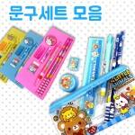 문구세트 모음 어린이문구 새학기용품 학용품