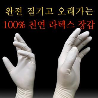 천연라텍스장갑/글러브/11kg/1300매이상/어마어마한양
