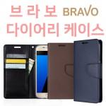 브라보 다이어리케이스 갤럭시S21 A31 A51 A21S 노트20 노트10 노트9 S20FE S10 5G S9 S8 LG V50S 아이폰XS
