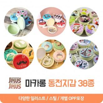 [제이플러스] 마카롱동전지갑/이어폰케이스/스틸동전