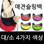[월드온]애견슬링백 애견가방 애견캐리어 애견용품 슬링백